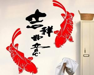 CNY Blessing Red Fish Decorative Wall Stickers